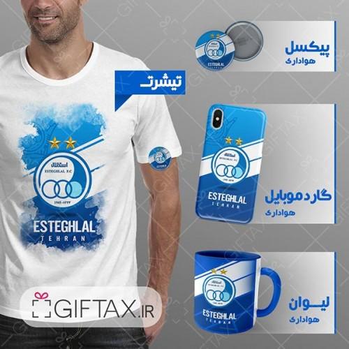 پک هواداری استقلال  طرح شماره 1 شامل تیشرت ، لیوان ، پیکسل و قاب گوشی  خرید از گیفتکس
