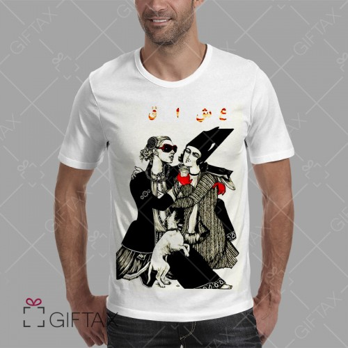 چاپ عکس دلخواه روی تیشرت . تیشرت طرح عشق ، عشاق ایرانی